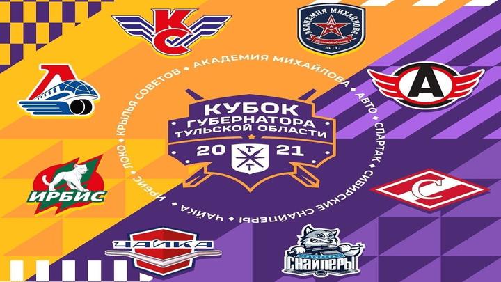 Лучшие хоккейные клубы страны примут участие в турнире на Кубок губернатора Тульской области