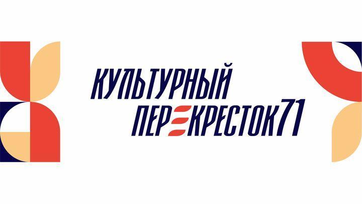 Туляков пригласили на «Культурный перекресток 71»