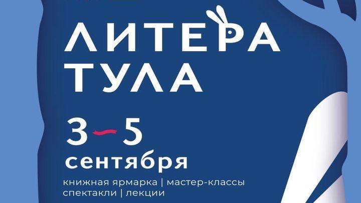 Фестиваль «Литератула» пройдет с 3 по 5 сентября
