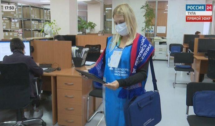 Как Тульская область готовится к общероссийской переписи населения