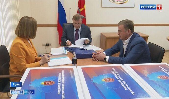 В поддержку Алексея Дюмина собрано более 25 тысяч подписей