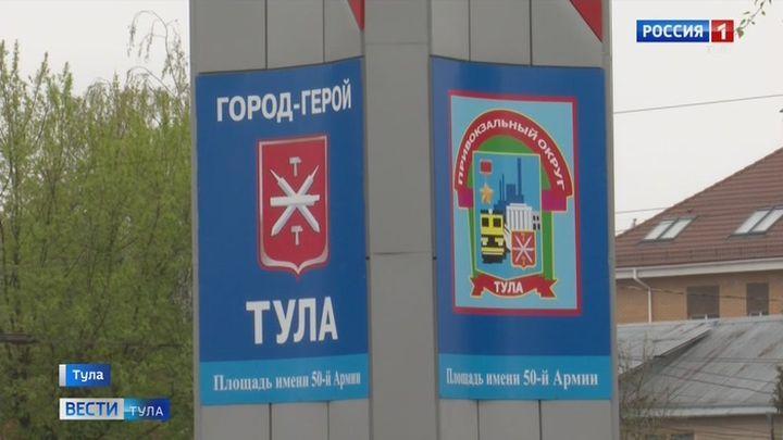 Сергей Громов назначен главой Привокзального округа Тулы