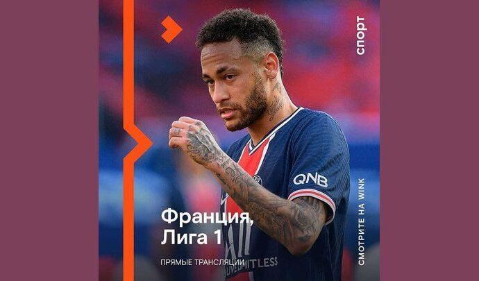 Wink покажет все матчи чемпионата Франции по футболу