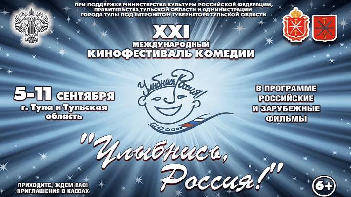 Как получить билеты на «Улыбнись, Россия» бесплатно