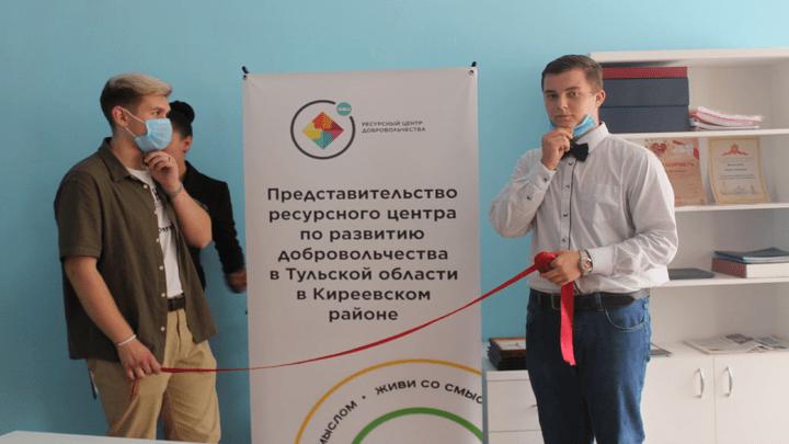 Помогать другим – их призвание: Киреевские волонтёры обрели свой дом в Доме детского творчества