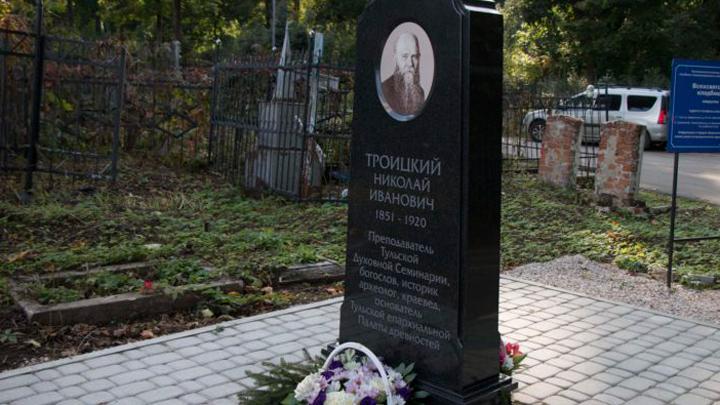 170 лет со дня рождения Н.И. Троицкого отметят вечером памяти и панихидой