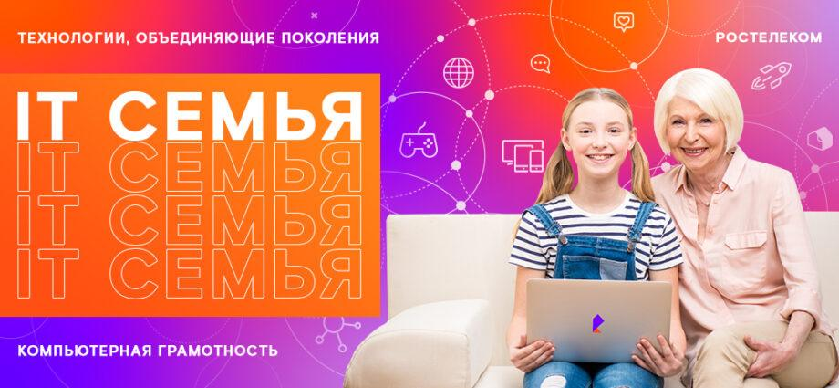 IT-семья Ростелеком