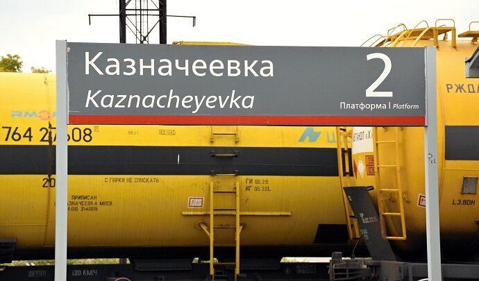 Станция Казначеевка