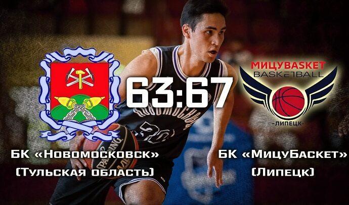 БК «Новомосковск» проиграл «МицуБаскету» в матче Кубка России
