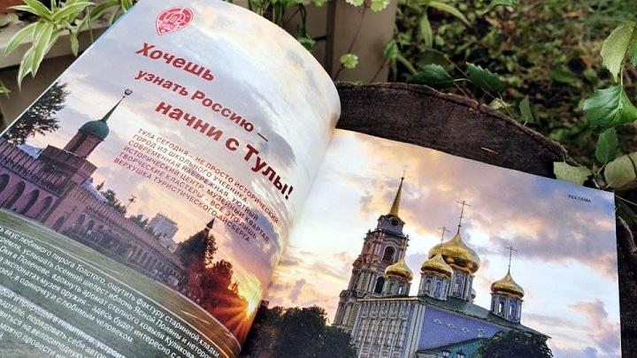 В журнале National Geographic Traveler вышел путеводитель по Тульской области