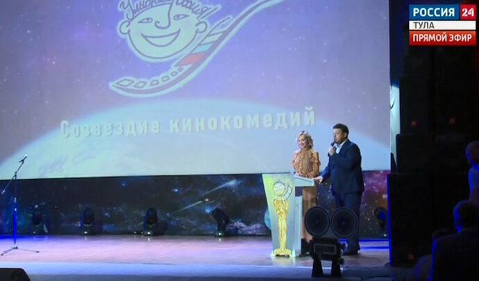 Тула проводила именитых гостей фестиваля комедий