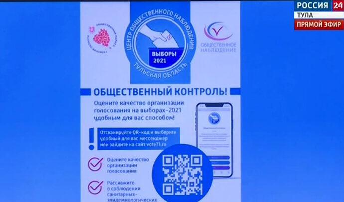 В Тульской области за порядком на выборах будут следить 5 тыс. наблюдателей