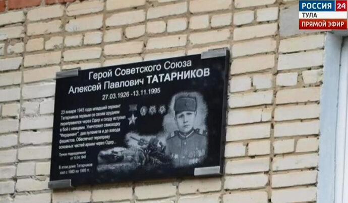 В Ефремове открыли доску памяти Алексея Татарникова