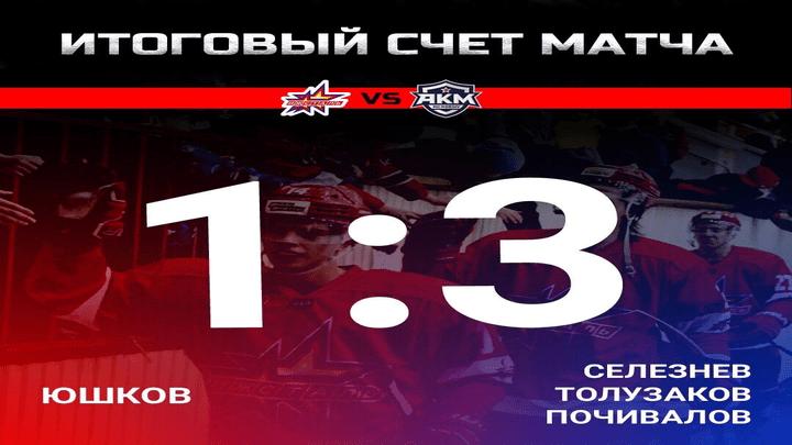 Тульские хоккеисты одержали первую победу в ВХЛ