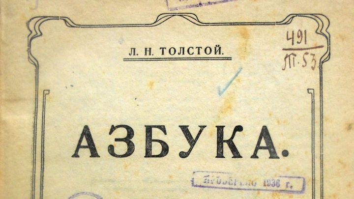 150 лет исполнилось «Азбуке» Льва Толстого