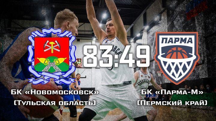 БК «Новомосковск» вышел в 1/16 Кубка России