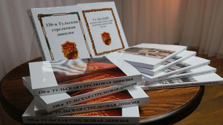 К 80-летию обороны: В Тульской области вышли в свет новые книги по истории войны в крае