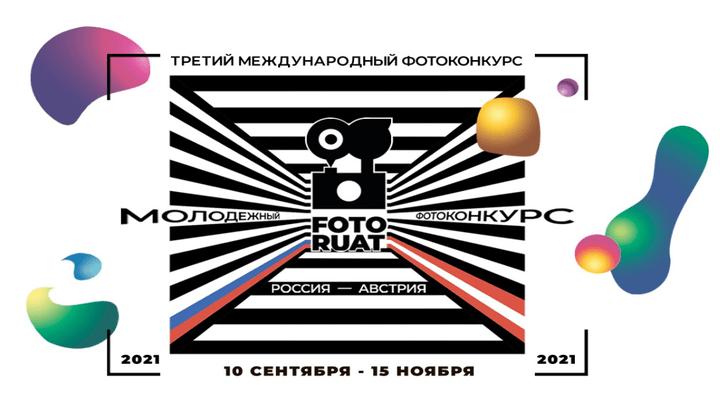 «Визуально об актуальном»: Туляков приглашают принять участие в международном фотоконкурсе