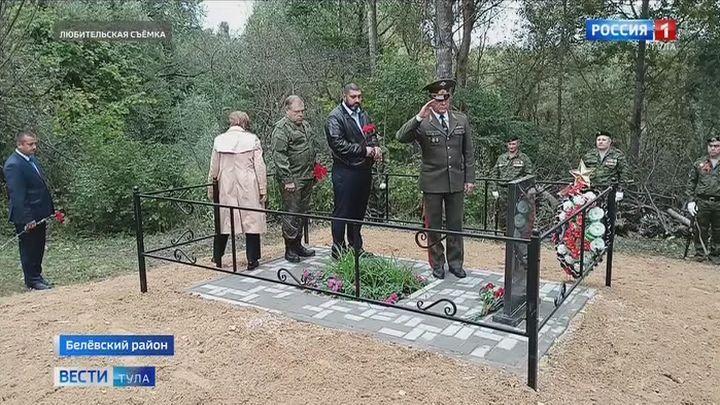 В Белевском районе облагорожена могила советского разведчика Николая Коликова