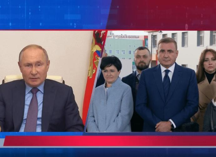 Владимир Путин и Алексей Дюмин обсудили здравоохранение и образование в Тульской области