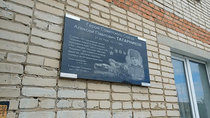 Памяти героя: В Ефремове установили мемориальную доску Алексею Татарникову