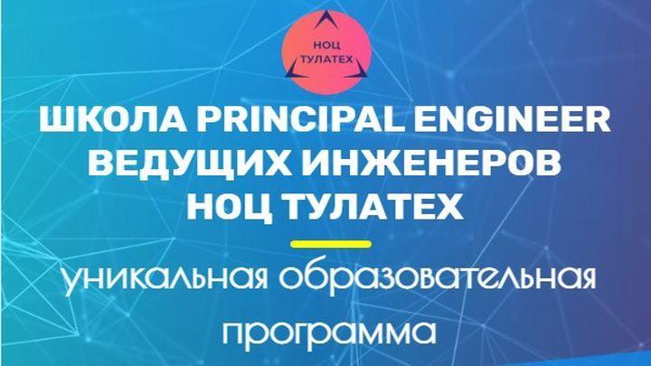 В Туле будет запущена уникальная школа для инженеров
