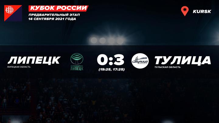 «Тулица» победила «Липецк» на старте Кубка России