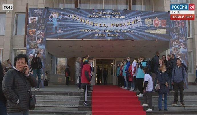 Как прошло открытие кинофестиваля «Улыбнись, Россия!» в Туле