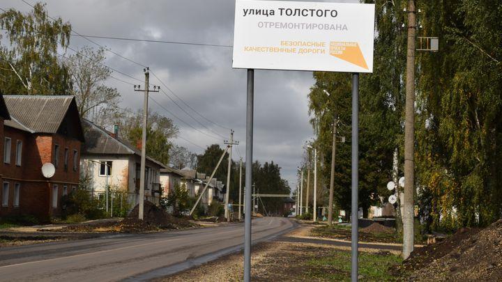 В Узловском районе завершен ремонт дорог