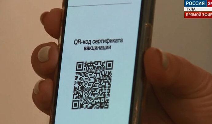 Доступ по QR-коду. В регионе вступили в силу новые ограничения