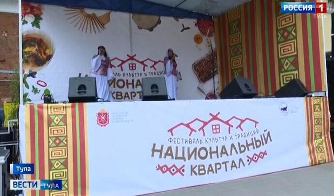 В Туле с размахом прошел фестиваль национальных культур