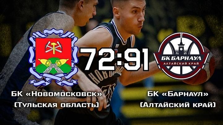 Баскетболисты «Новомосковска» выбыли из Кубка России