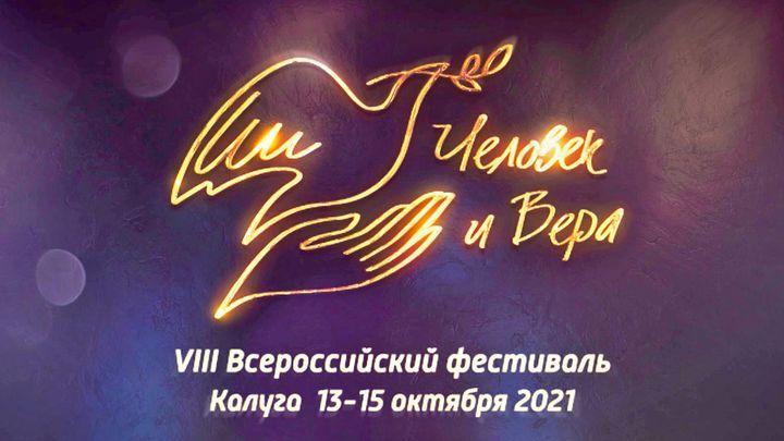 Журналисты тульских «Вестей» участвуют в фестивале «Человек и вера»