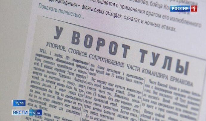 Туляки получили уникальную возможность увидеть газеты времён Великой Отечественной войны