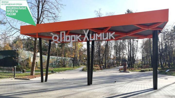 Сроки благоустройства парка в Алексине сдвинулись из-за замечаний