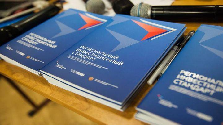 Тульская область стала пилотной площадкой для реализации проекта внедрения регионального инвестиционного стандарта