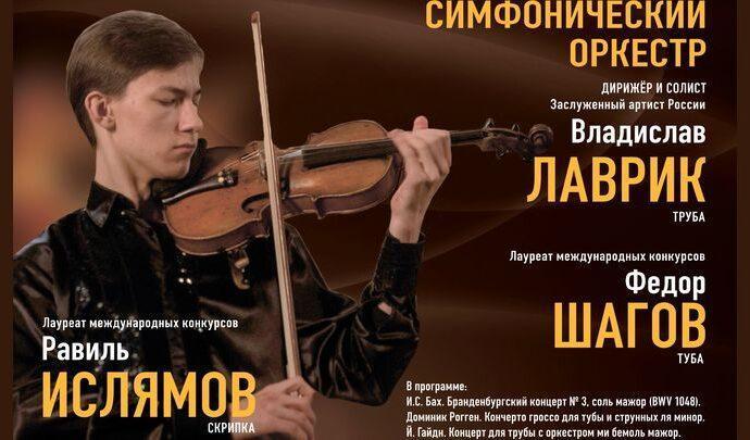 Тульский симфонический оркестр выступит на закрытии ХI фестиваля «Brass Days»