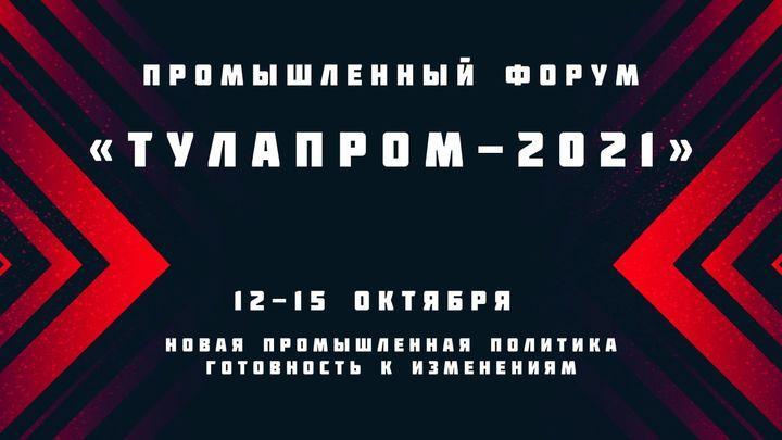 В Туле пройдет промышленный форум «ТулаПром-2021»