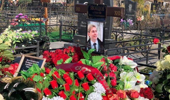 Алексея Звонцова проводили в последний путь аплодисментами